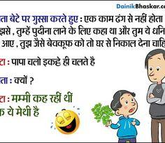 40 Jokes Ideas Jokes English Jokes Jokes In Hindi