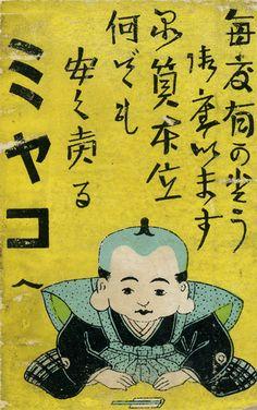 Japanese matchbox illustrated figure label