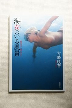 History and Photograph 1960 s  Ama  Japanese Professional Women Skin Diver Nihon