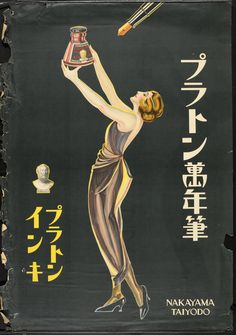 Platon ink and pen poster. Printed by Nakayama Taiyodo - Posters Vintage, Retro Poster, Retro Ads, Vintage Advertisements, Vintage Ads, Vintage Images, Graphic Design Posters, Graphic Design Typography, Graphic Art