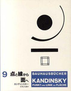 点と線から面へ バウハウス叢書9/カンディンスキー 宮島久雄訳