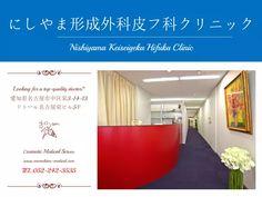 明日10月1日(土) にしやま由美東京銀座クリニック開院 みなさん素敵なお祝いをホントにありがとうございます。 心から感謝感謝でいっぱいです。2016/9/30