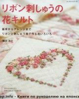 "Gallery.ru / Orlanda - Альбом ""Ribbon Works Japan"""