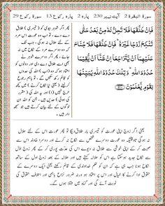 Para 2   Surah Al Baqarah 2   Ayat 230 Tafsir Al Quran, Sheet Music, Math, Words, Math Resources, Music Sheets, Horse, Mathematics