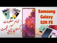 Samsung Galaxy S20 FE Price In Pakistan| Specification | Launch Date| First Look| 2020🔥🔥🔥 - YouTube Smartphone Reviews, Web Series, Fes, Samsung Galaxy, Product Launch, Youtube, Fashion, Moda, Fashion Styles
