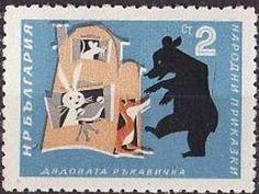 "◇Bulgaria  1964    ""Grandfather's glove"""