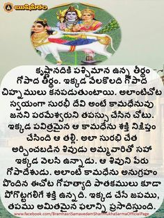 Vedic Mantras, Hindu Mantras, Telugu Inspirational Quotes, Hindu Rituals, Hindu Dharma, Devotional Quotes, Ganesha Art, Shiva Shakti, Religious Education