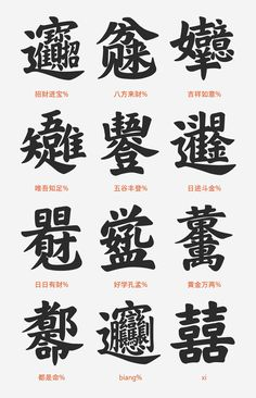 Chalk Pastel Art, Chalk Pastels, Chinese Calligraphy, Caligraphy, Chinese Style, Chinese Art, Typography Logo, Lettering, Chinese Words