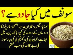 how to use fennel seeds for acidity Men Health Tips, Good Health Tips, Natural Health Tips, Natural Health Remedies, Health And Fitness Tips, Health And Beauty Tips, Health Benefits Of Radishes, Diabetic Tips, Health Plus
