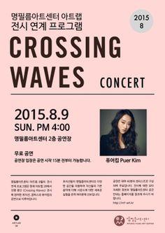 디오션이 알려주는 공연정보 <Crossing Waves 전시 연계 프로그램> 2015.08.09(일) 15:30 경기도 파주시 문발동 627 명필름아트센터 퓨어킴