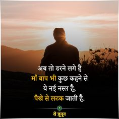 Hindi Quotes On Life, Crazy Quotes, Life Lesson Quotes, Cute Love Quotes, Life Lessons, Life Quotes, Qoutes, Teenager Quotes About Life, Motivational Picture Quotes