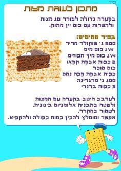 פסח Hebrew Writing, Main Meals, Something Sweet, Patisserie, Cake Cookies, Coloring Pages, Pages To Color, Resep Pastry, Coloring Books
