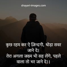 Hindi Quotes Images, Shyari Quotes, Life Quotes Pictures, Motivational Picture Quotes, Inspirational Quotes Pictures, Wisdom Quotes, True Quotes, Hindi Shayari Inspirational, Quotes Adda