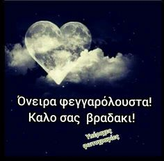 Good Night, Good Morning, Wish, My Love, Happy, Movie Posters, Decor, Fashion, Nighty Night