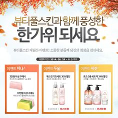 #beautifulskin   #cosmetics   #skincare   #bodycareproducts #soap   #showergel #bodylotion #toner   #lotion   #handcream  #뷰티풀스킨 #게릴라 #이벤트 ! #뷰티풀스킨 과 함께 풍성한 #한가위 되세요~ 2014.8.29~2014.9.3