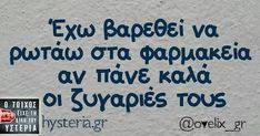 Funny Greek, Funny Quotes, Jokes, Lol, Photography, Humor, Funny Things, Funny Phrases, Fotografie