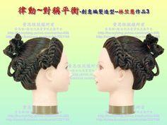 Blogger-黃思恒數位化美髮資訊平台: 中華醫事科技大學-林竺慧作品-以律動~對稱平衡為例-三股扭轉編髮創意造型設計