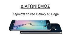 Το θέλεις;   Κάνε εγγραφή και μπορεί να είσαι εσύ ένας από τους πο... Galaxy Phone, Samsung Galaxy, Galaxies