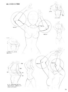 Learn To Draw People - The Female Body - Drawing On Demand Anatomy Sketches, Anatomy Drawing, Anatomy Art, Manga Drawing, Art Sketches, Art Drawings, Human Figure Drawing, Figure Drawing Reference, Art Reference Poses