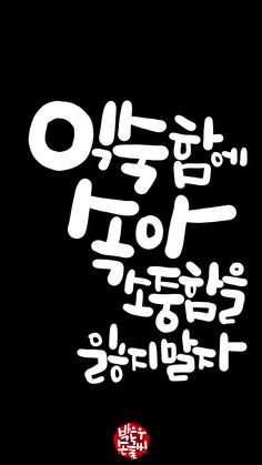 Typography Design, Lettering, Korean Quotes, Wise Quotes, Sentences, Life Lessons, Erotic, Poems, Mindfulness