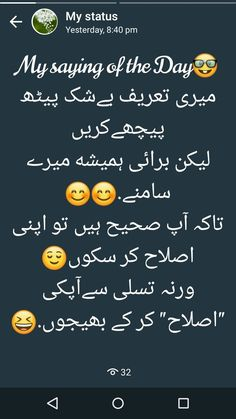 Funny Quotes For Whatsapp, Funny Whatsapp Status, Funny Quotes In Urdu, Comedy Quotes, Funny Quotes For Teens, Jokes Quotes, Cute Love Quotes, Girly Quotes, Some Funny Jokes