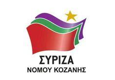 ΣΥΡΙΖΑ Κοζάνης: Μεταφορά γραφείων σε νέα διεύθυνση
