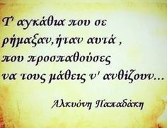 My Point Of View, Greek Quotes, Picture Quotes, Wise Words, Philosophy, Health Tips, Qoutes, Literature, Poems