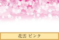 デザイナーズ障子紙 花雲 ピンク