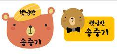 귀여운 곰돌이 이름표 크기 조절 가능하고 위치 조절 가능한 이름표 블로그에 퍼간 후 드래그 하시면 비번 ... Diy And Crafts, Arts And Crafts, Cute Bears, Classroom, Printables, Activities, Stickers, Deco, School