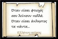 Όμορφα, αληθινά λόγια. Greek Quotes, Holidays And Events, Truths, Diy And Crafts, Personality, Beautiful Pictures, Life Quotes, Letters, Nice