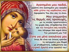 Christus Pantokrator, Byzantine Icons, Sunday School, Wise Words, Believe, Prayers, Faith, Christian, Quotes