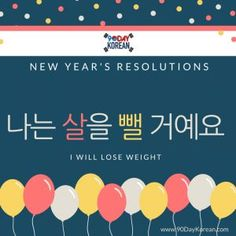 """What's your New Year's Resolution? Write it in Korean!  """"I will lose weight"""" #90DayKorean #LearnKoreanFast #KoreanLanguage"""