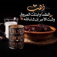DesertRose,;,دعاء الإفطار,;,
