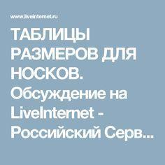 ТАБЛИЦЫ РАЗМЕРОВ ДЛЯ НОСКОВ. Обсуждение на LiveInternet - Российский Сервис…