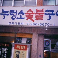 누렁소집 - 3-6 Pildong 1(il)-ga, Jung-gu, Seoul / 서울 중구 필동1가 3-6
