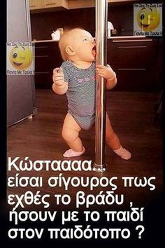 Greek Memes, Funny Greek Quotes, Funny Baby Quotes, Funny Picture Quotes, Funny Cat Memes, Funny Texts, Funny Babies, Funny Kids, Funny Images