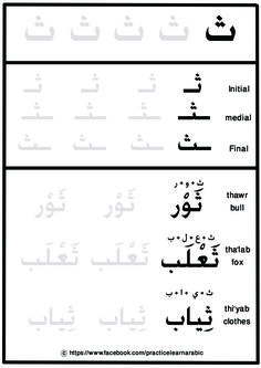 #learn #Arabic #letters #and #new #words #حرف #الثاء