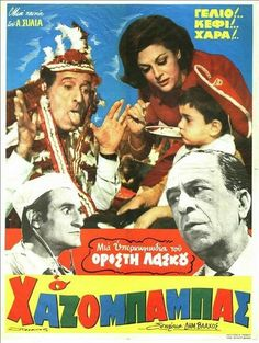 Old Movies, Cinematography, Greek, Actors, Retro, Film, Movie Posters, Cinema Movies, Photos