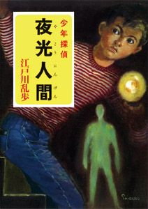 夜光人間 江戸川乱歩 少年探偵シリーズ19 カバー絵:柳瀬茂
