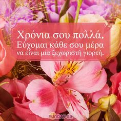 moondylak - 0 results for holiday Happy Name Day Wishes, Happy Birthday Wishes, Naming Day Cards, Beautiful Love Pictures, Ornamental Mouldings, Beautiful Pink Roses, Free To Use Images, Greek Quotes, Holiday Parties