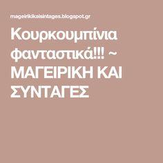 Κουρκουμπίνια φανταστικά!!! ~ ΜΑΓΕΙΡΙΚΗ ΚΑΙ ΣΥΝΤΑΓΕΣ Peta, Kai, Greek Beauty, Greek Recipes, Coffee Cake, Cooking Recipes, Blog, Spinach