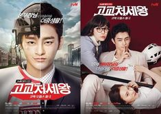 """Two Posters Revealed for Seo In Gook's New Drama """"High School King"""""""