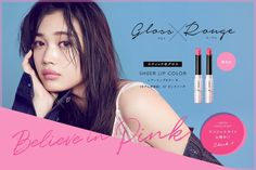 Logos Vintage, Logos Retro, Korean Makeup Brands, Lipstick Designs, Adobe Illustrator, App Design Inspiration, Cosmetic Design, Beauty Ad, Web Banner Design