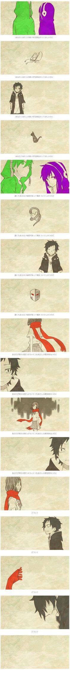 Kido l Seto l Kano l Ayano Kagerou Project, Manga Covers, Manga Anime, Dark Anime, Happy Summer, Actors, Light Novel, Anime Ships, Asian Art