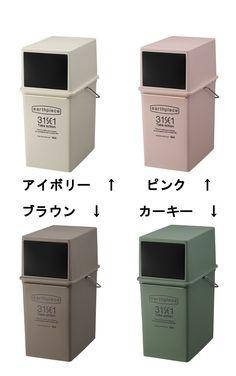 [アメリカンデザインのダストボックス]ゴミ箱 フロントオープンダスト 浅型 earthpiece(アースピース)