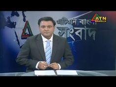 ATN Bangla news today 9 September 2016 | Bangladesh Bangla News Today