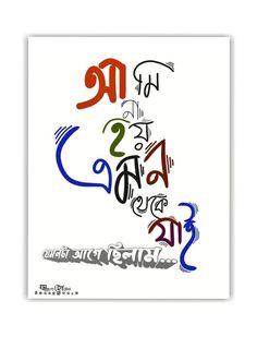 hindi quotes in english 100 Bengali Love Poem, Love Quotes In Bengali, Fact Quotes, Mood Quotes, Lyric Quotes, Hindi Quotes, Love Quotes For Him Funny, Love Quotes Photos, Romantic Couple Quotes