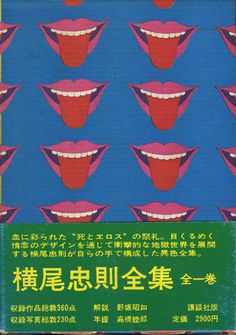 cover of the complete works of Tadanori Yokoo (1971)