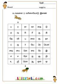 Tamil Alphabet Puzzle, Teach Tamil for Children, Worksheet in Tamil to teach kids Handwriting Worksheets For Kindergarten, Worksheet For Class 2, 1st Grade Math Worksheets, Subtraction Worksheets, Alphabet Worksheets, Worksheets For Kids, Printable Worksheets, Activity Sheets For Kids, Learning Process