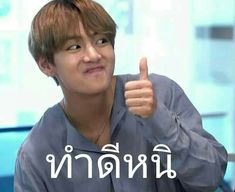 Funny Kpop Memes, Cute Memes, Stupid Funny Memes, Bts Meme Faces, Funny Faces, List Of Memes, Me Too Meme, Funny Moments, Funny Things